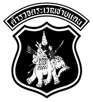 คู่มือเตรียมสอบ สรุปแนวข้อสอบ (ตชด.)ตำรวจตระเวนชายแดน พร้อมเฉลย